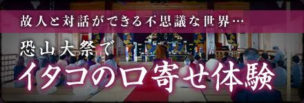 梓弓 イタコの口寄せ体験