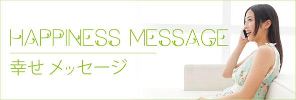 電話占いマーメイドの幸せメッセージ
